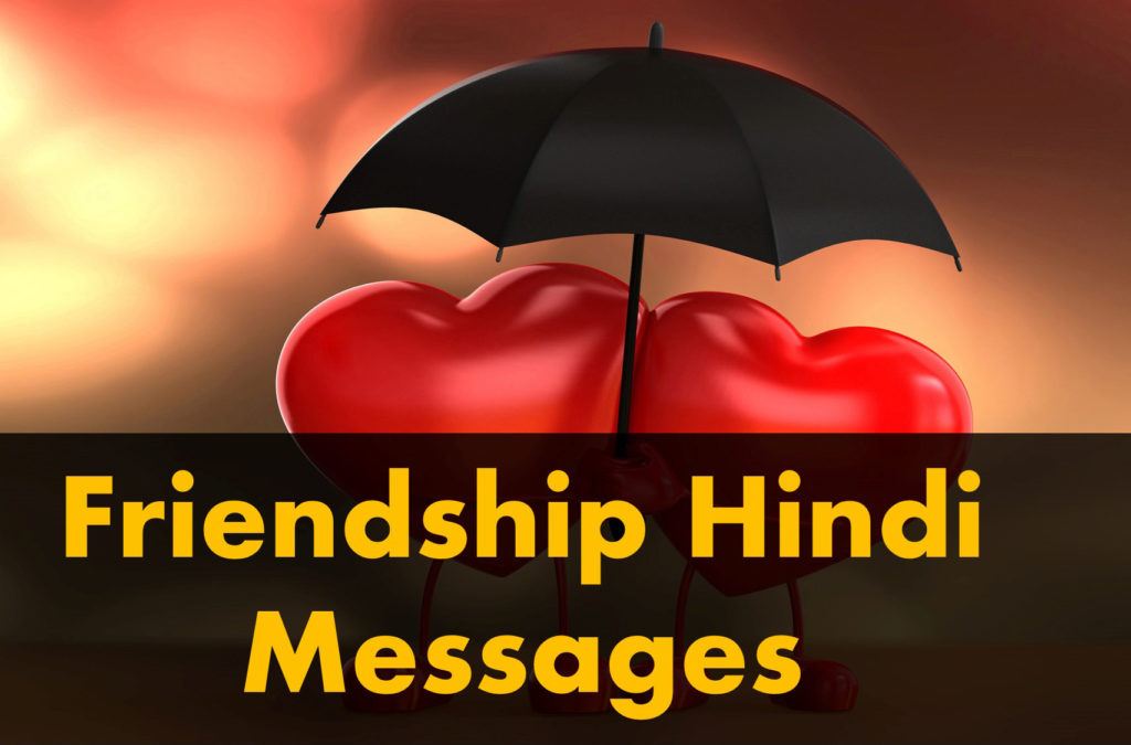 1 Friendship messages Cover