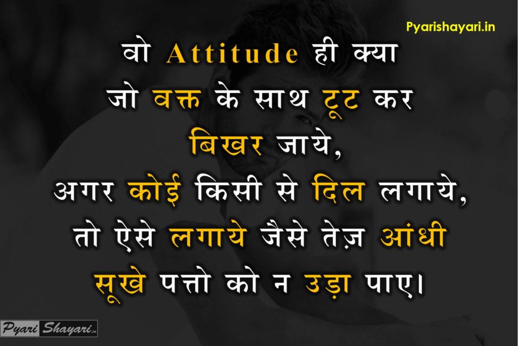 Attitude shayari 15