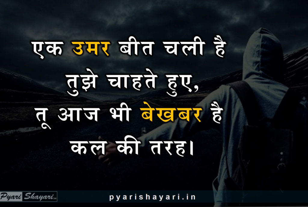 Best shayari for love