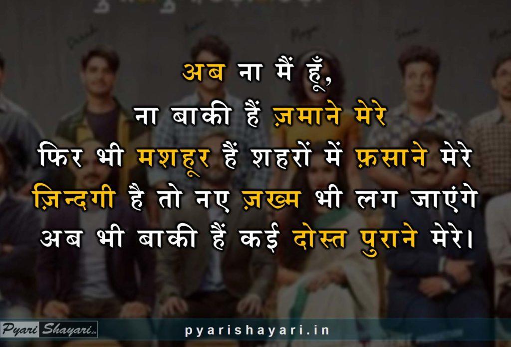 Best hindi shayari dosti
