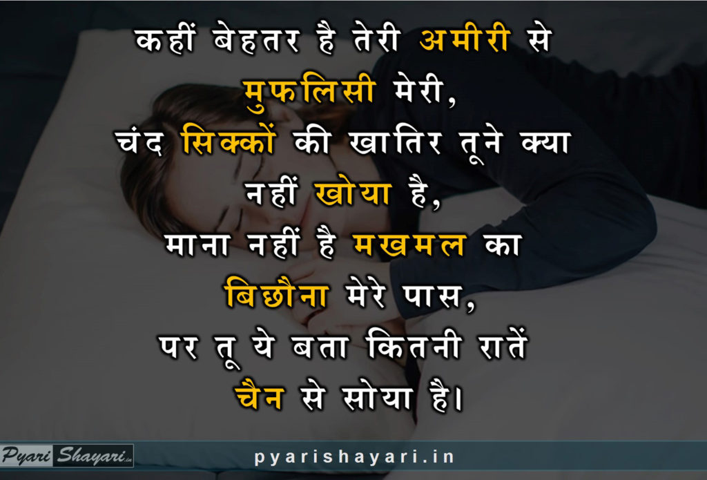 Best very sad shayari