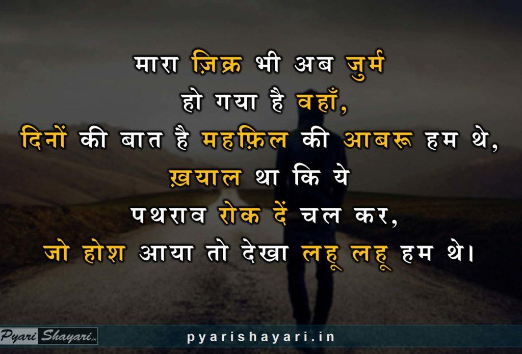 Best emotional shayari