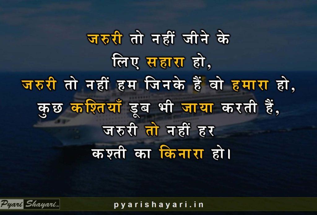 Best love shayari in hindi for girlfriend