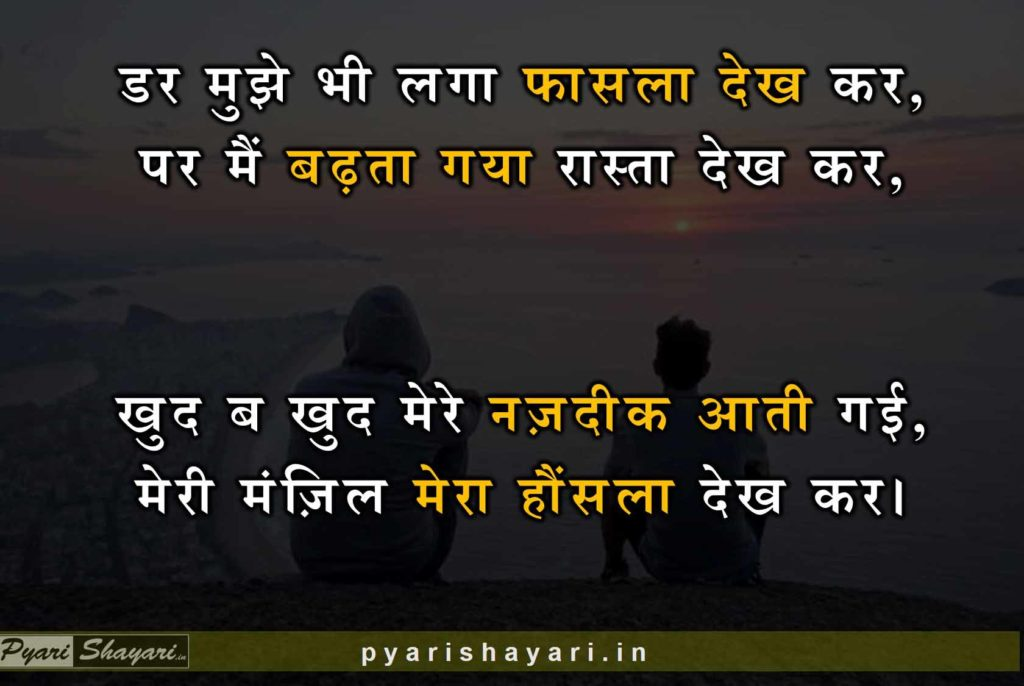 shayari motivational