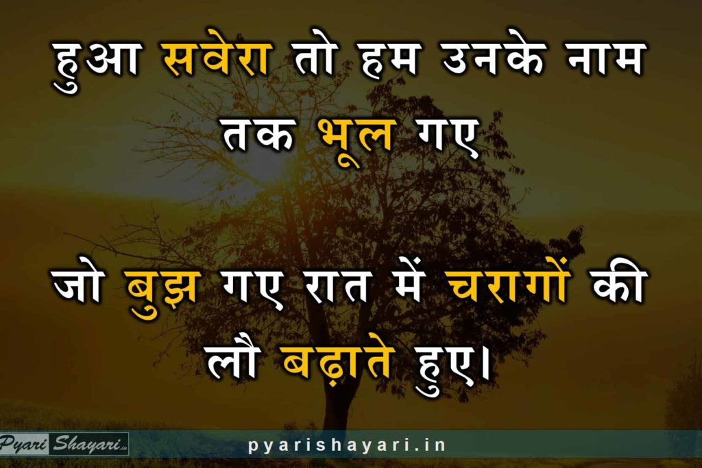 Best shayri for love