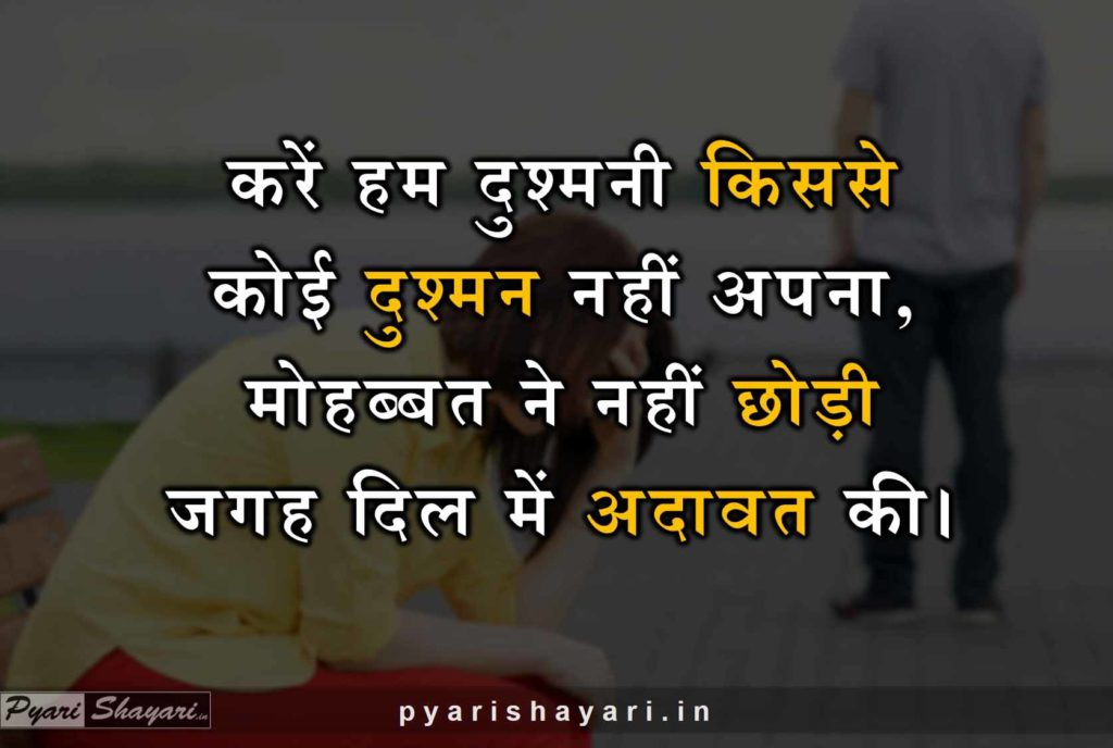 Best shayari in english