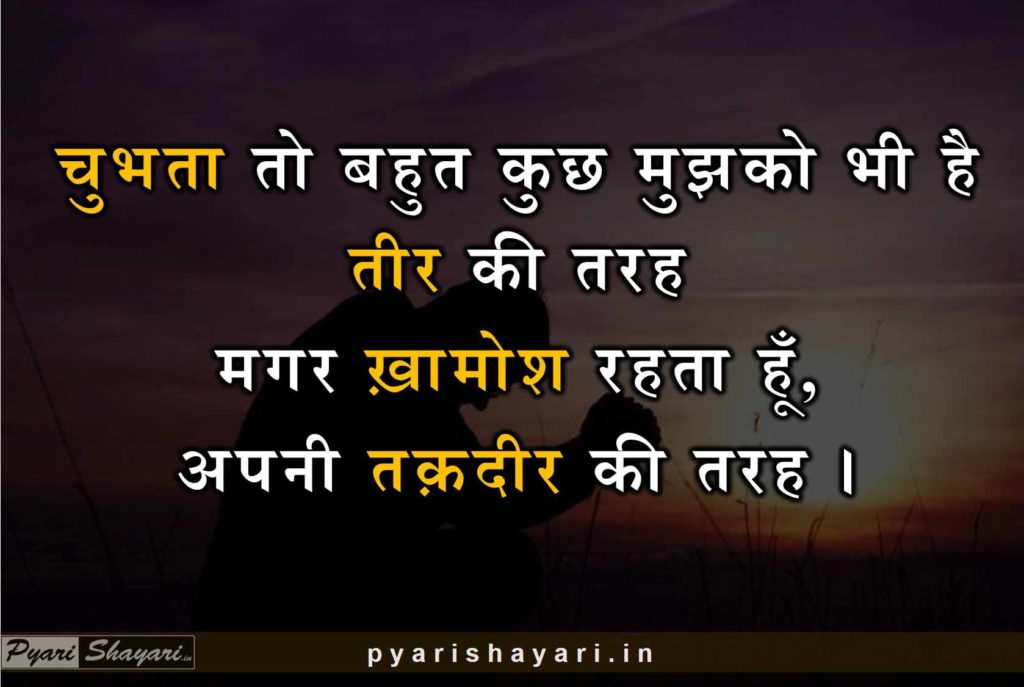 shayari video