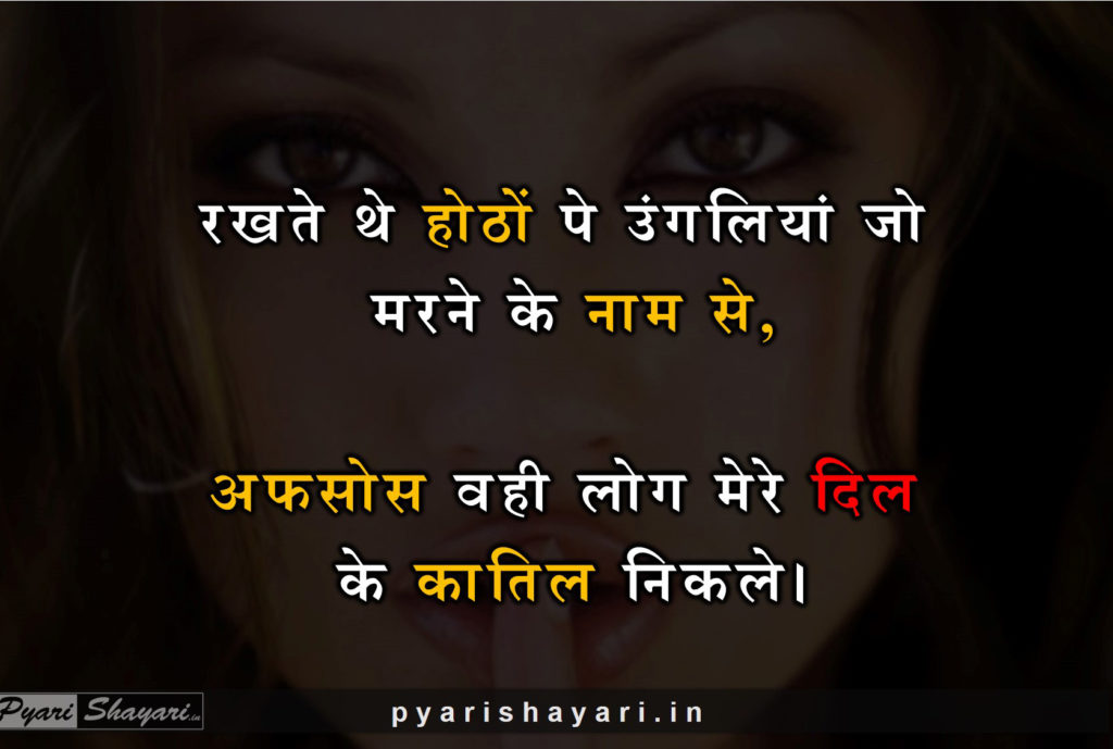 shayari in hindi attitude