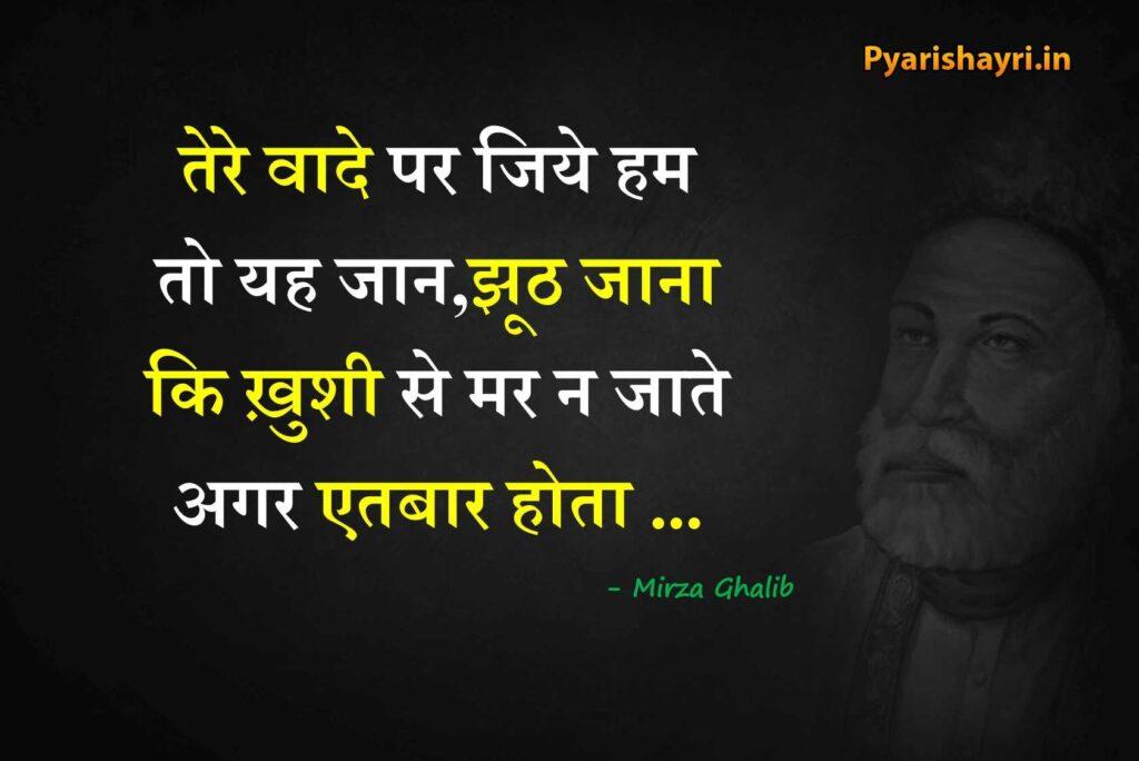 mirza ghalib best shayari