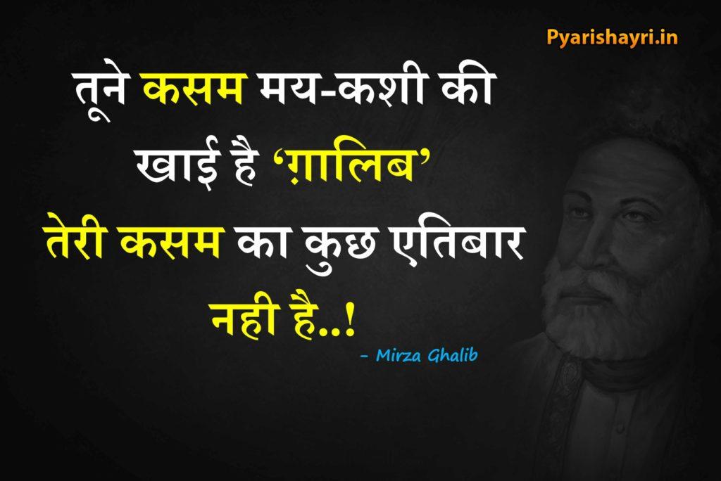 mirza ghalib pyari shayari