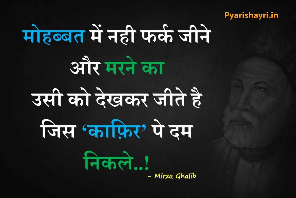 mirza ghalib 2 line shayri