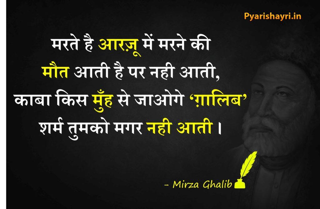 mirza ghalib quotes