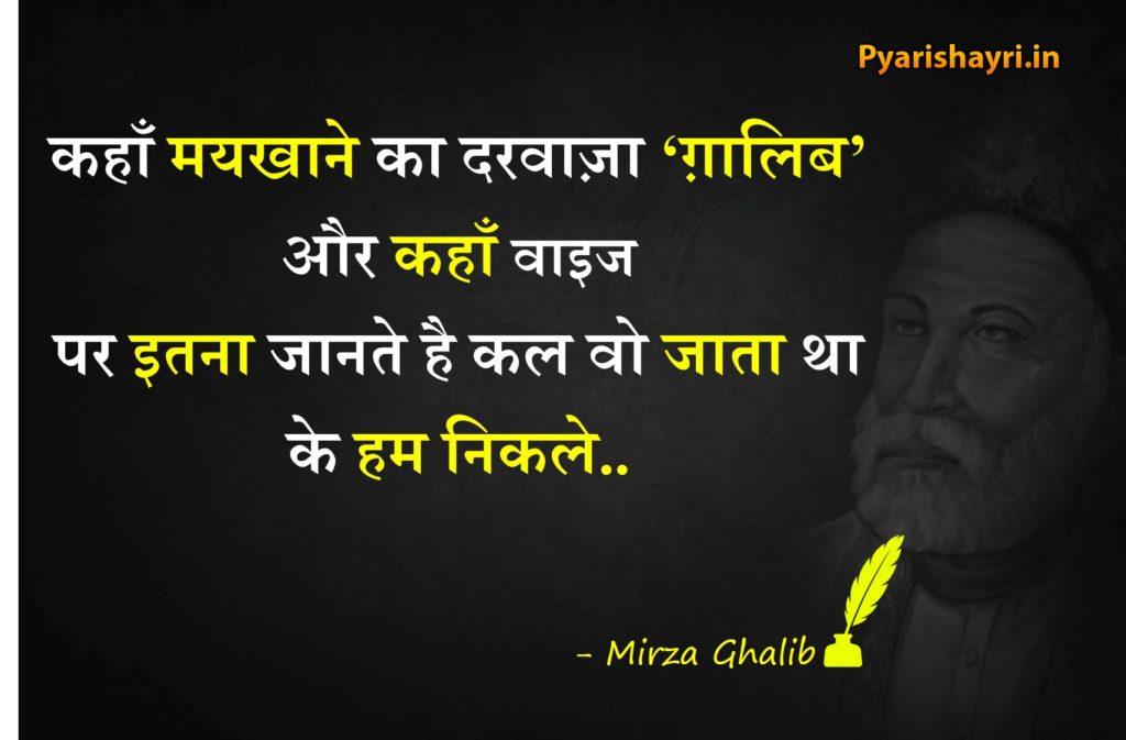 mirza ghalib shayari on love