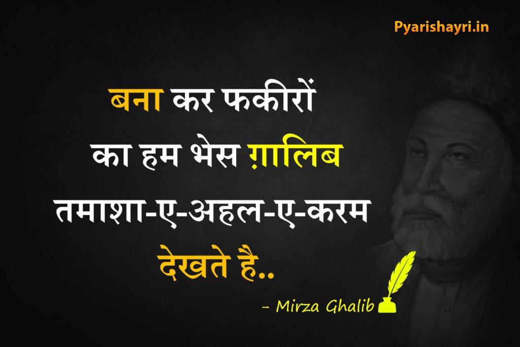 mirza ghalib quotes hindi