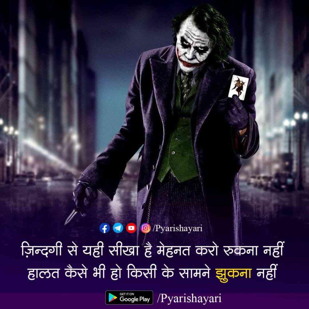 Motivational status hindi 2