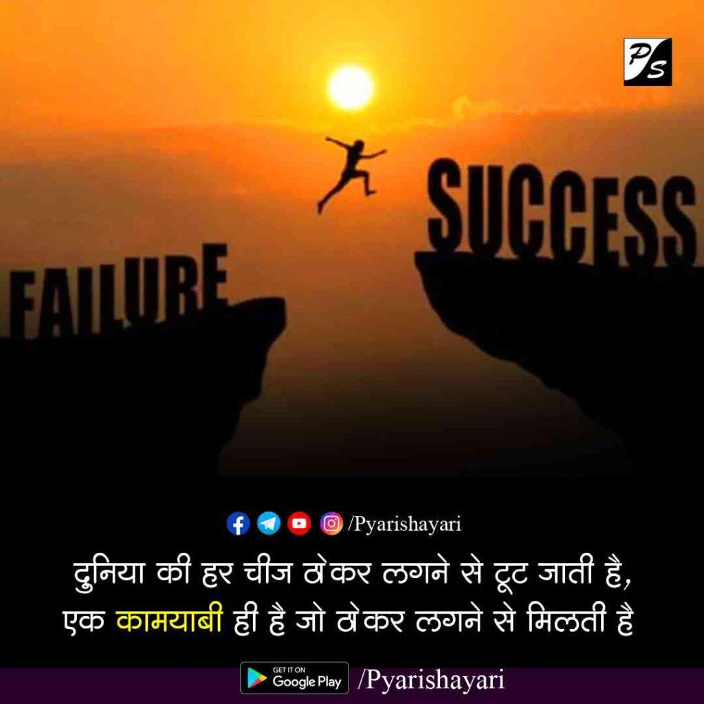 Motivational status hindi 3