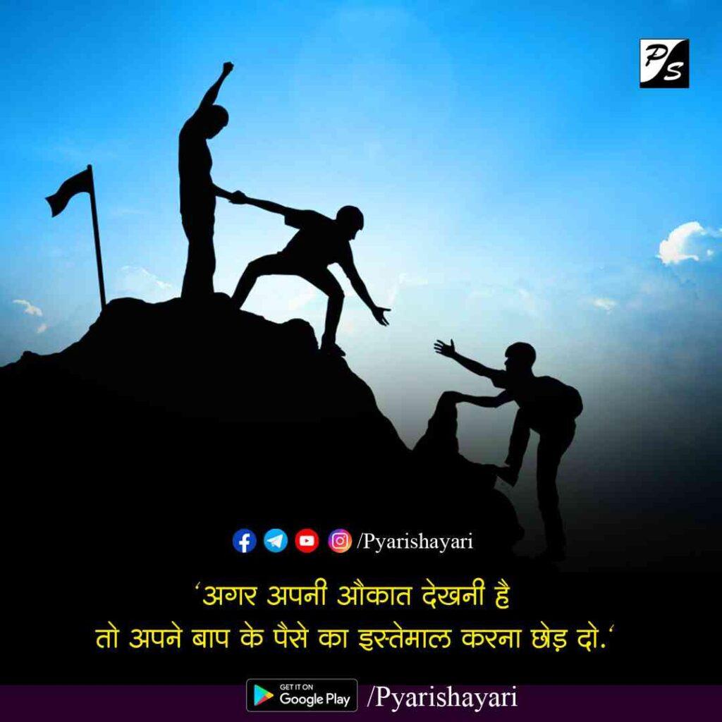 Motivational status hindi 7