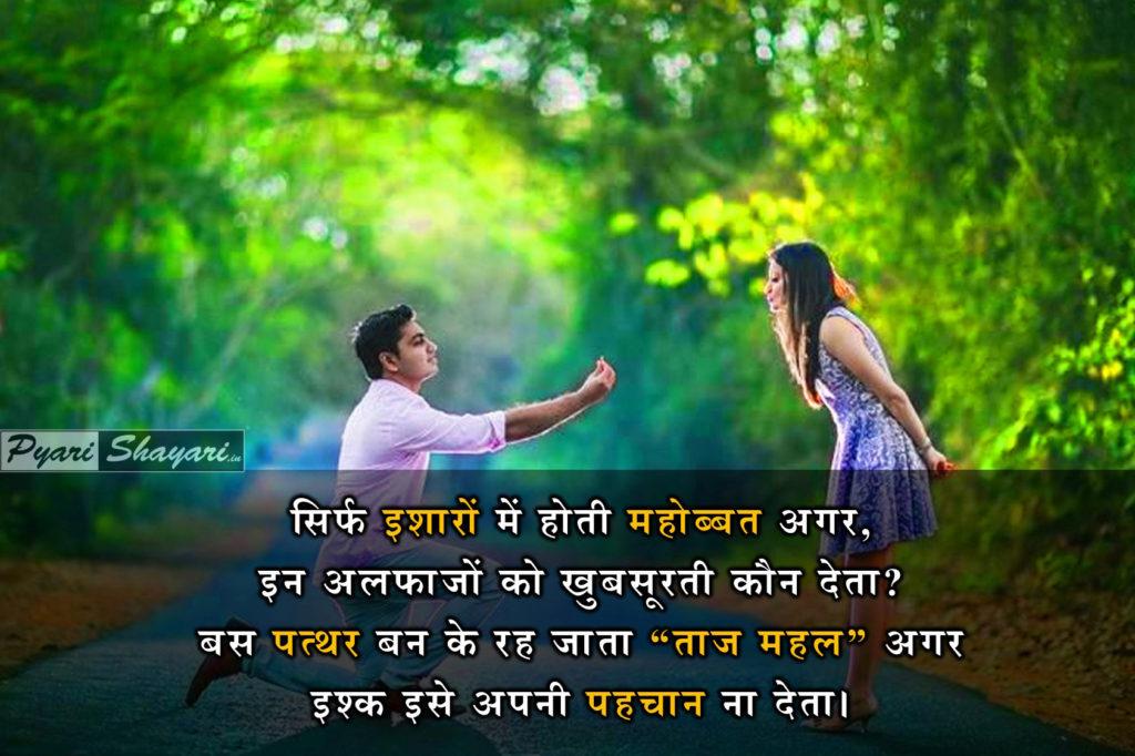 Romantic shayari 17