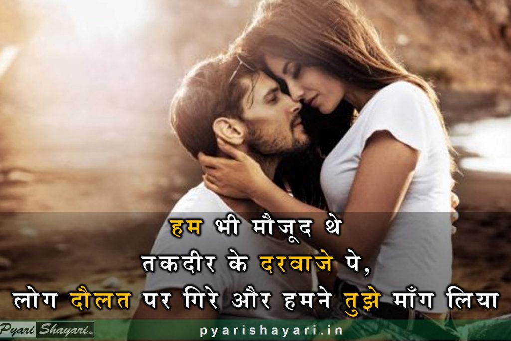 Romantic shayari 8