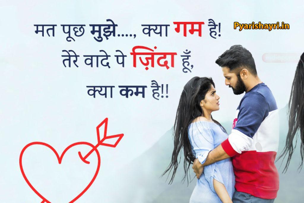 Sad Shayari 2