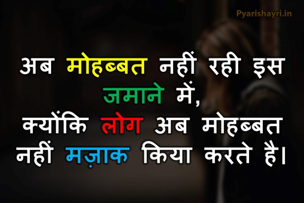 sad shayari video