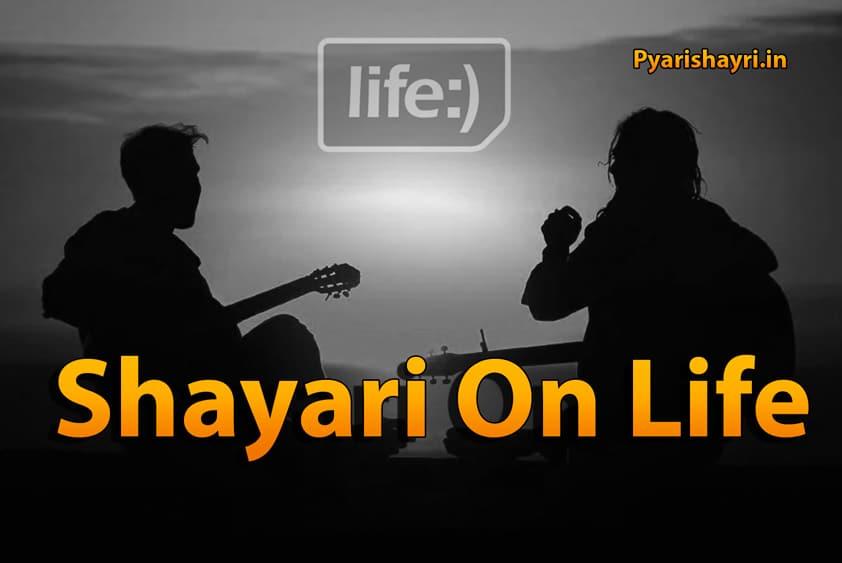 Shayari On Life 2
