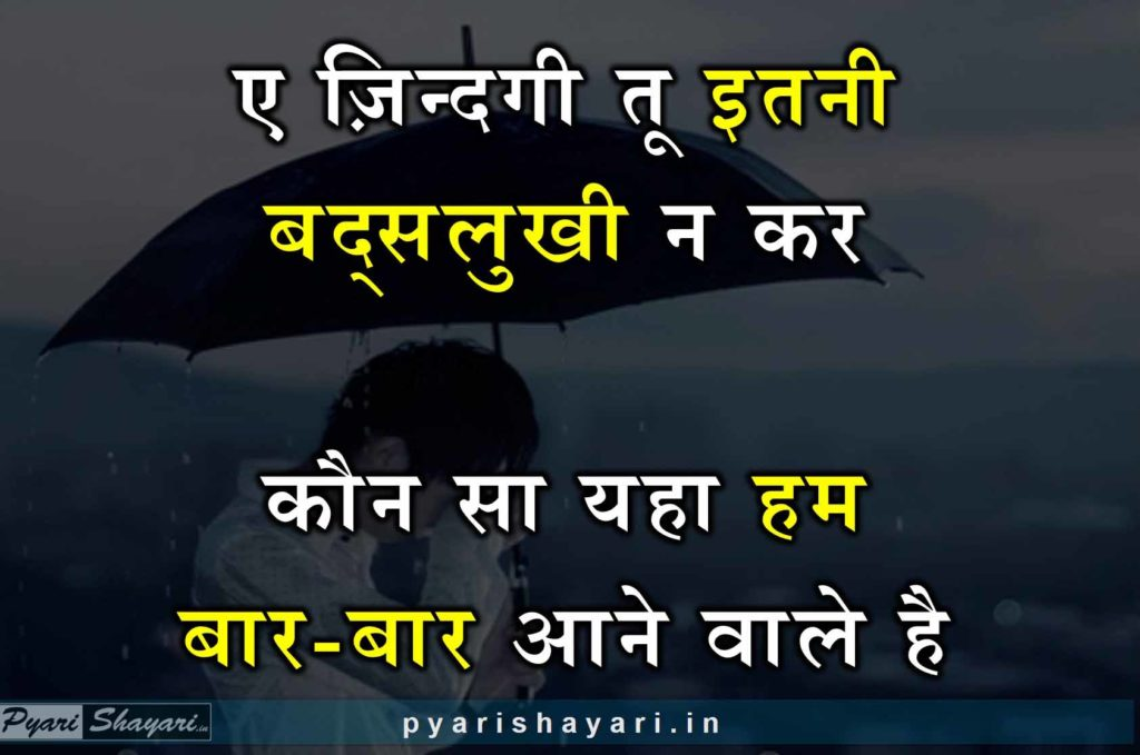 happy shayari on zindagi