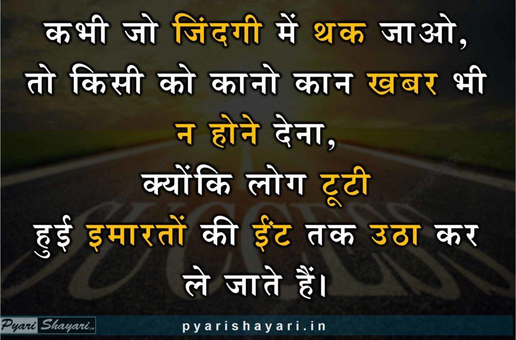 zindagi hindi shayari