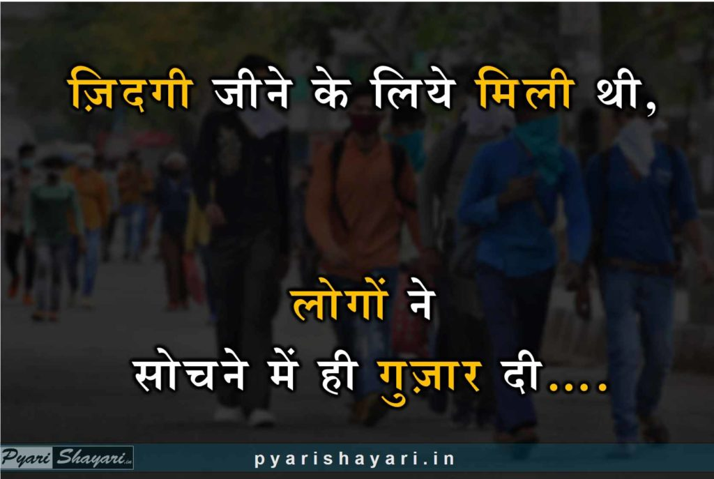 yeh zindagi hindi shayari