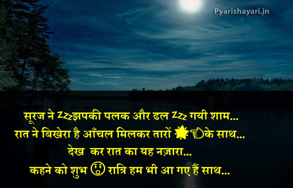 goodnight images and messages in hindi 3