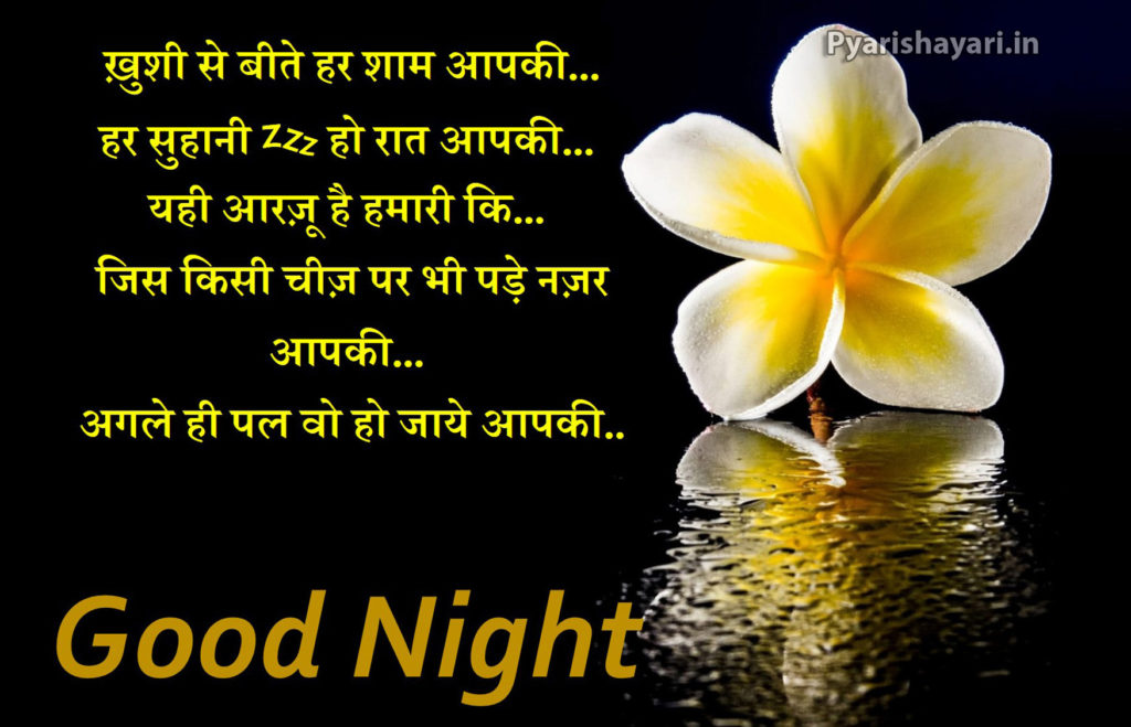 goodnight images and messages in hindi 4
