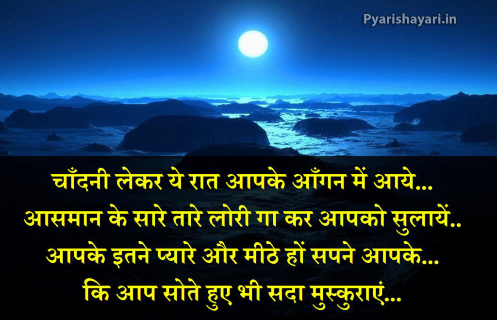 good night shayari english