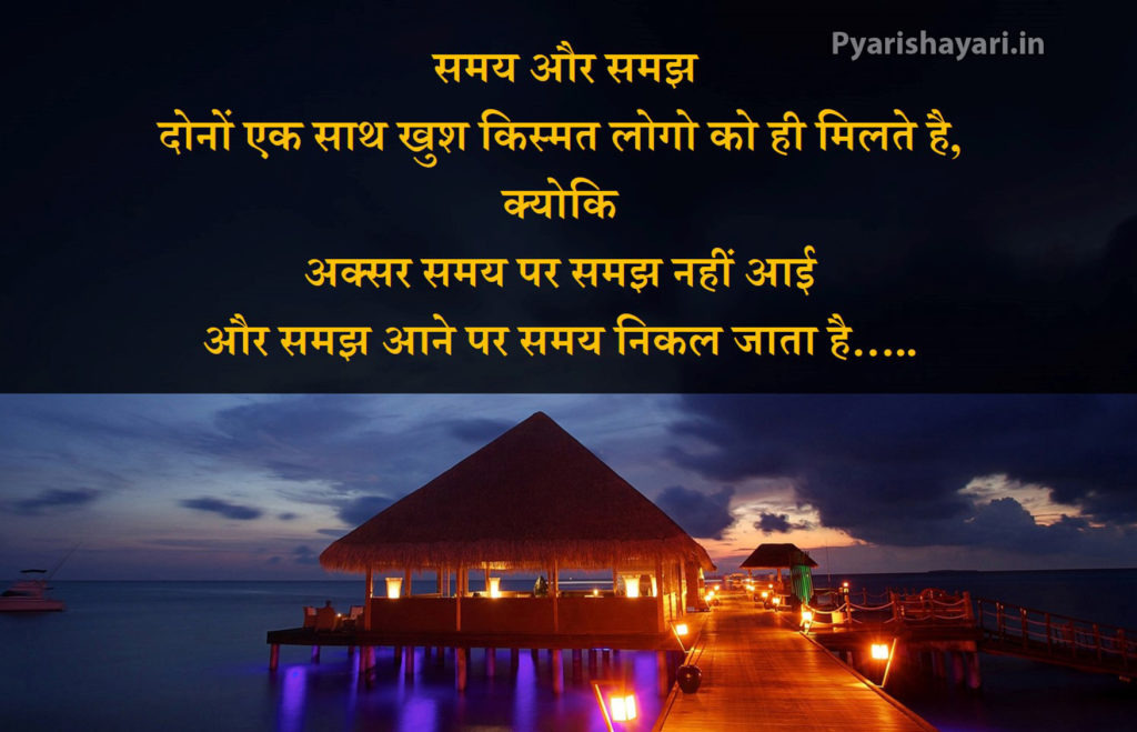 good night shayari for friends
