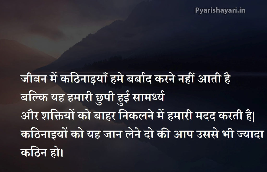 success motivational shayari