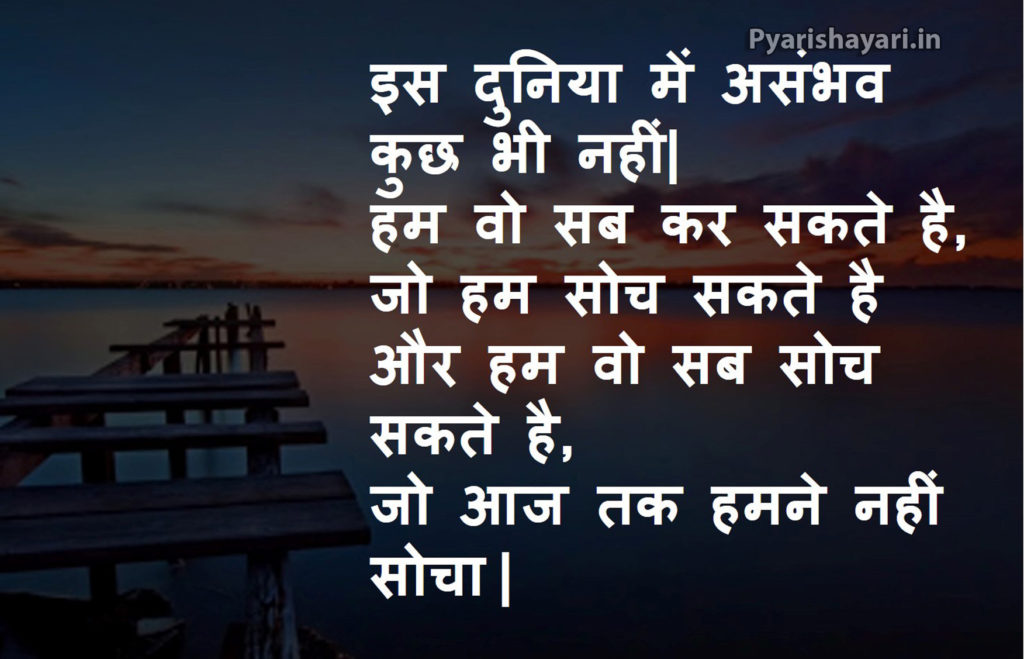 motivational shayari in urdu