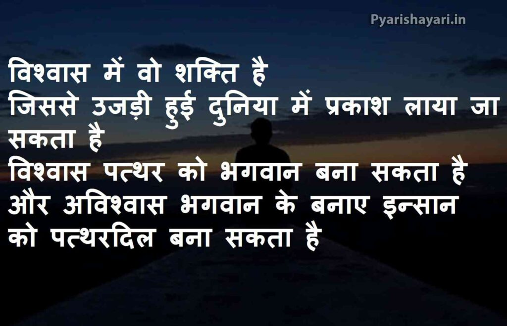 inspirational quote in hindi
