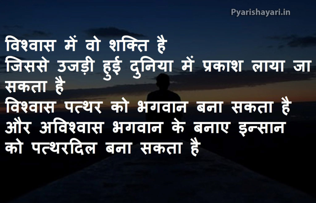 motivational shayari for girl