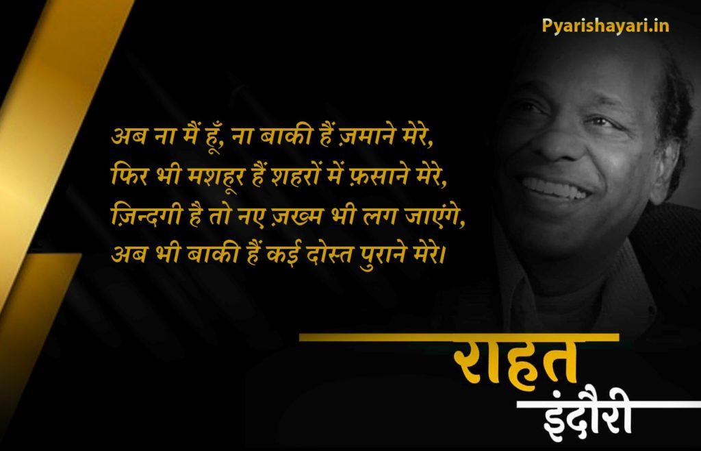 rahat indori shayari on politics in hindi