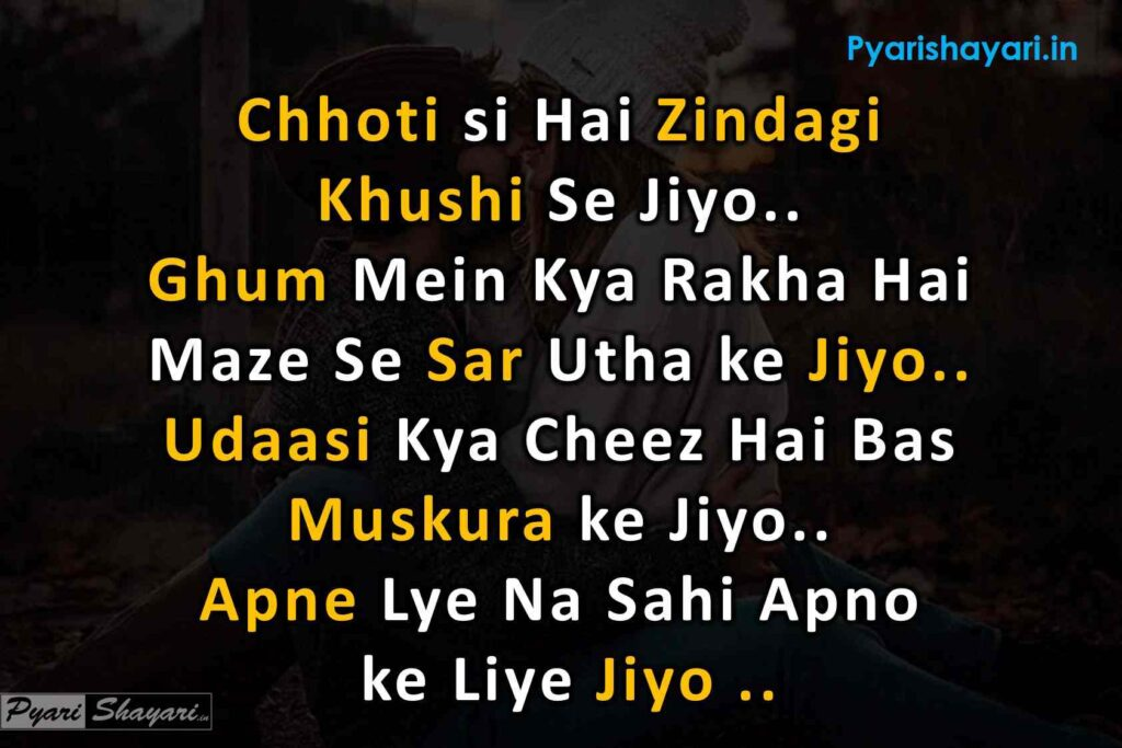Best English Shayari
