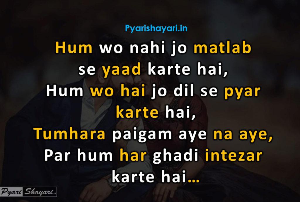hindi shayari in english font