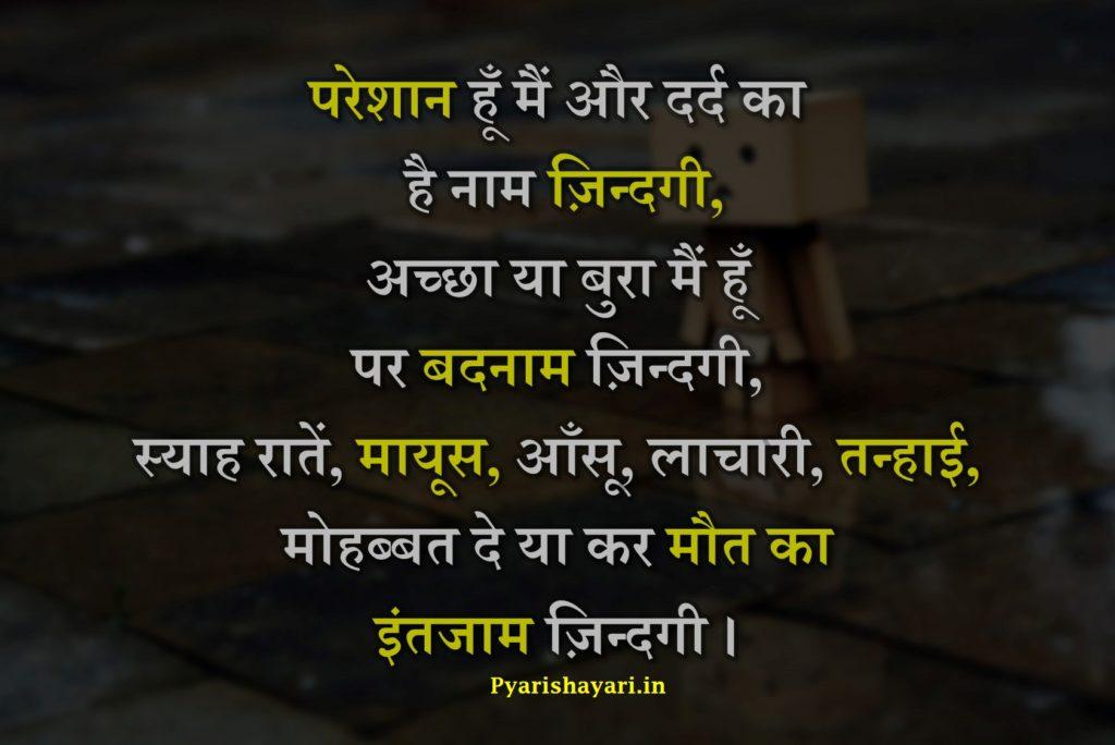 khushi shayari hindi