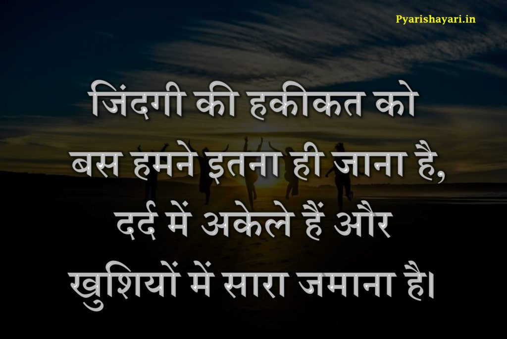 zindagi shayari in hindi