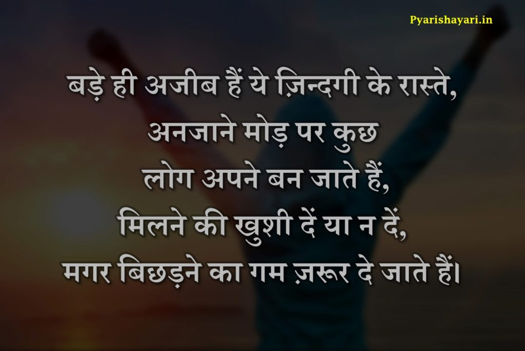 shayari on life 3