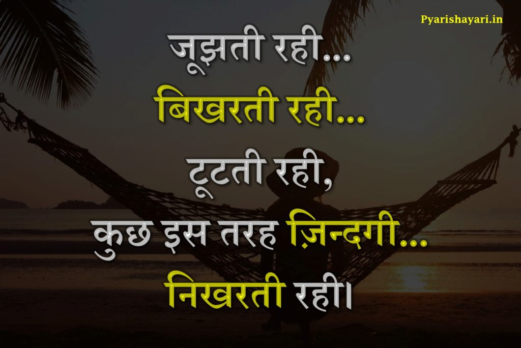 shayari on life 7