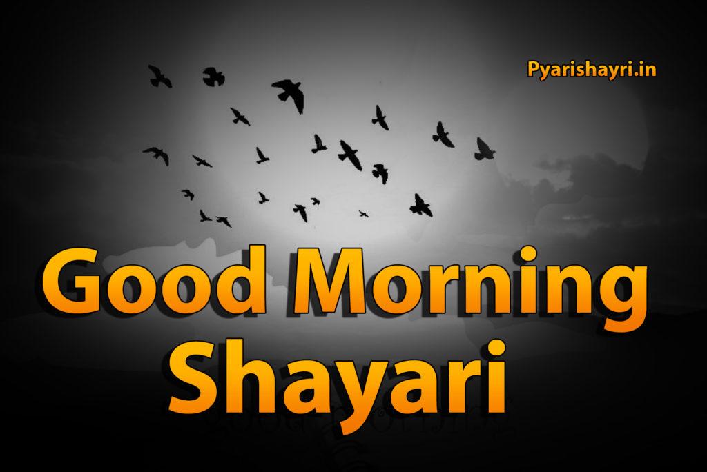 Motivational Sahayri