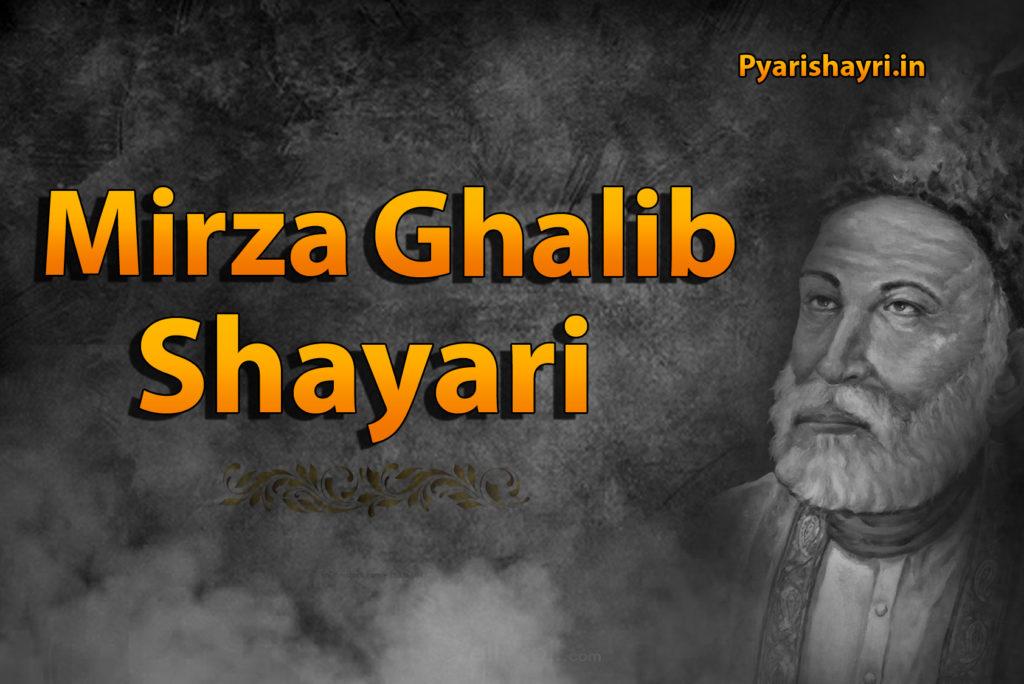Mirza Ghalib Shayari