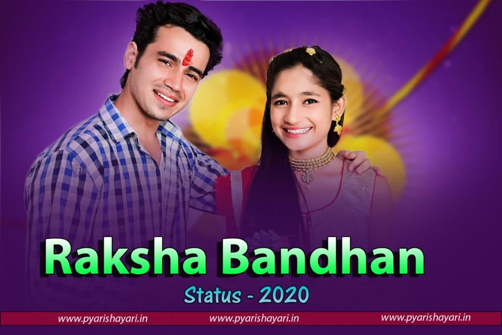Raksha-bandhan-2020