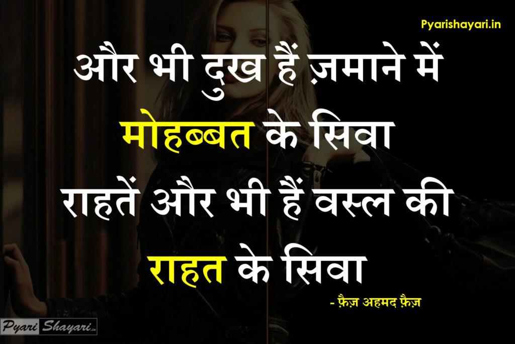 urdu shayri image