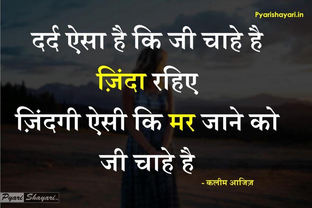 urdu shayari love images