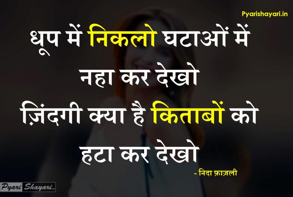 urdu shayari in hindi font